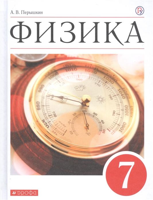 Перышкин А. Физика 7 класс Учебник
