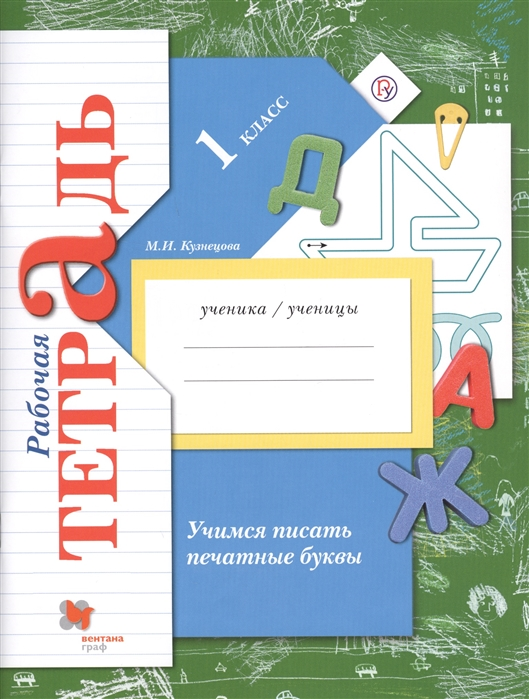 Кузнецова М. Учимся писать печатные буквы 1 класс Рабочая тетрадь цены онлайн