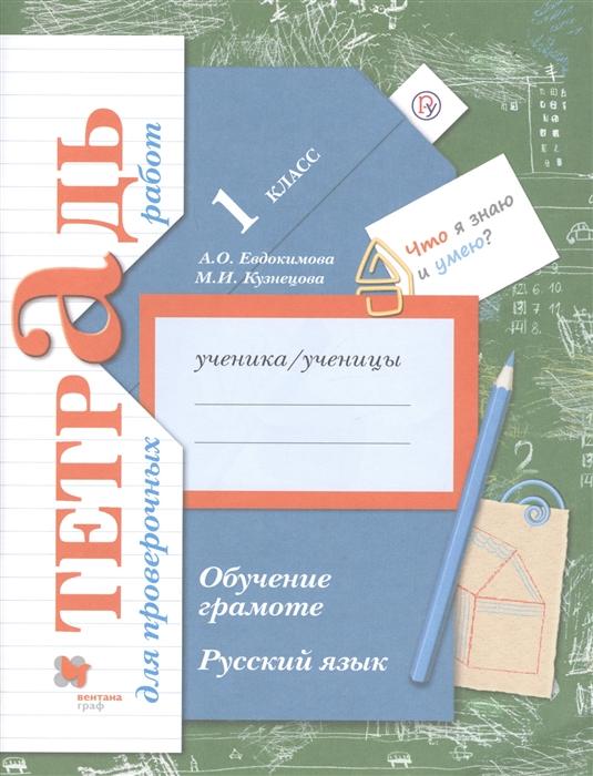 Русский язык 1 класс Обучение грамоте Тетрадь для проверочных работ