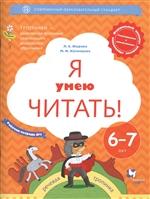 Я умею читать! Рабочая тетрадь №1 для детей 6-7 лет