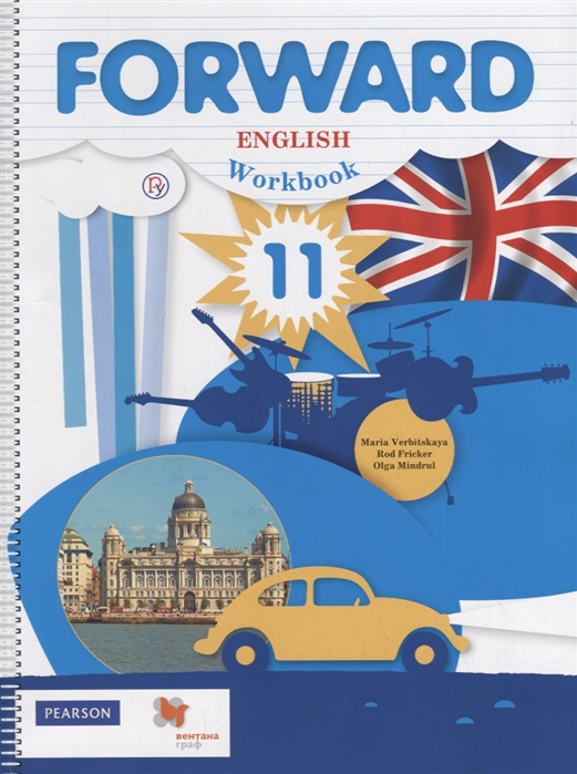Fоrward English Workbook 11 класс Базовый уровень