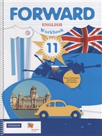 Fоrward English. Workbook. 11 класс. Базовый уровень