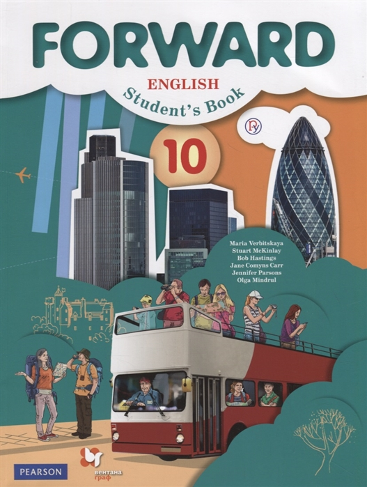 Fоrward English Student s Book 10 класс Базовый уровень