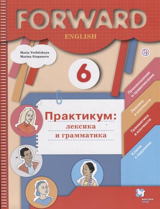 Вербицкая М., Степанова М. Forward English 6 класс Практикум лексика и грамматика
