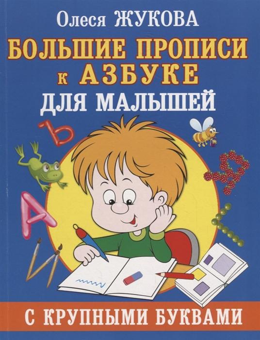Жукова О. Большие прописи к Азбуке для малышей с крупными буквами прописи с крупными буквами для дошколят