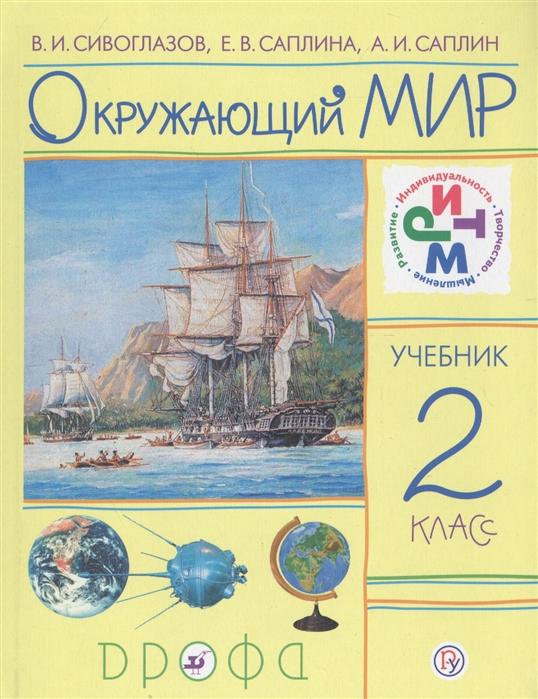 Сивоглазов В., Саплина Е., Саплин А. Окружающий мир 2 класс Учебник е в саплина в и сивоглазов а и саплин окружающий мир 3 класс учебник в 2 частях часть 1