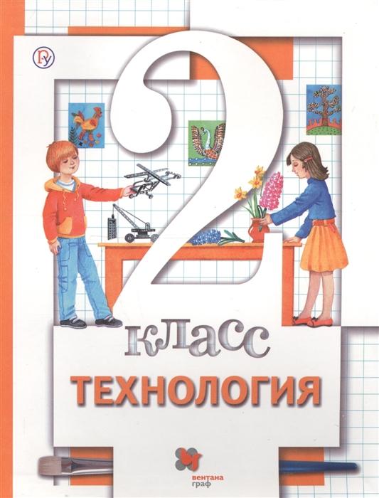 Хохлова М., Синица Н., Симоненко В. и др. Технология 2 класс Учебник синицан в симоненко