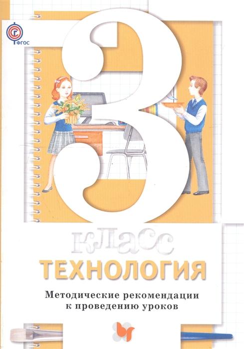 ХохловаМ., СиницаН., МатяшН., СеменовичН. Технология 3 класс Методические рекомендации к проведению уроков
