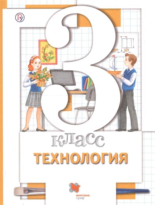 Хохлова М., Синица Н., Симоненко В. и др. Технология 3 класс Учебник цена