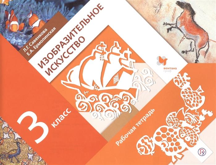 Савенкова Л., Ермолинская Е. Изобразительное искусство 3 класс Рабочая тетрадь л г савенкова л в школяр е а ермолинская с музыкой и красками путешествуем по сказкам рабочая тетрадь для дошкольников