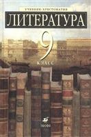 Литература. 9 класс. Учебник-хрестоматия для школ с углубленным изучением литературы