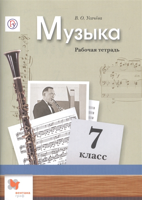 Усачева В. Музыка 7 класс Рабочая тетрадь