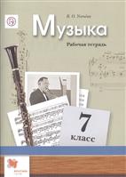 Музыка. 7 класс. Рабочая тетрадь