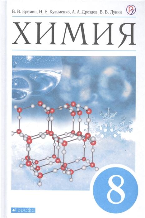 Еремин В., Кузьменко Н., Дроздов А., Лунин В. Химия 8 класс Учебник еремин в в дроздов а а химия 9 класс рабочая тетрадь