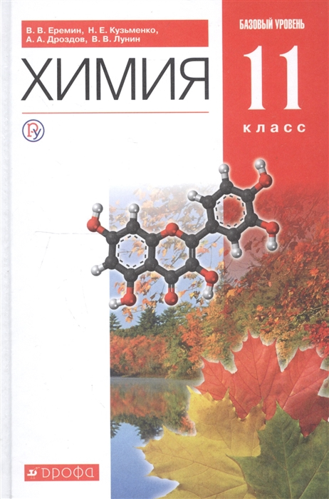 цена на Еремин В., Кузьменко Н., Дроздов А., Лунин В. Химия 11 класс Базовый уровень Учебник