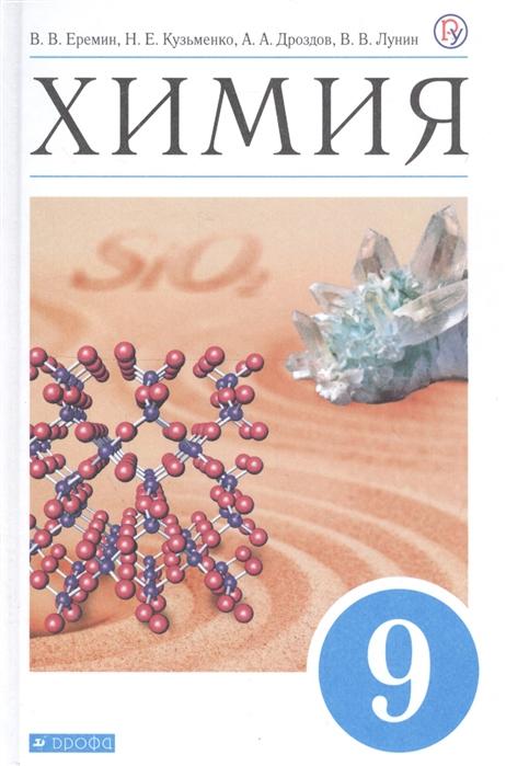 цены на Еремин В., Кузьменко Н., Дроздов А., Лунин В. Химия 9 класс Учебник