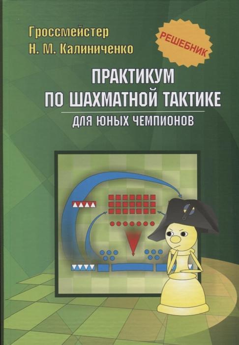 Калиниченко Н. Практикум по шахматной тактике для юных чемпионов Решебник