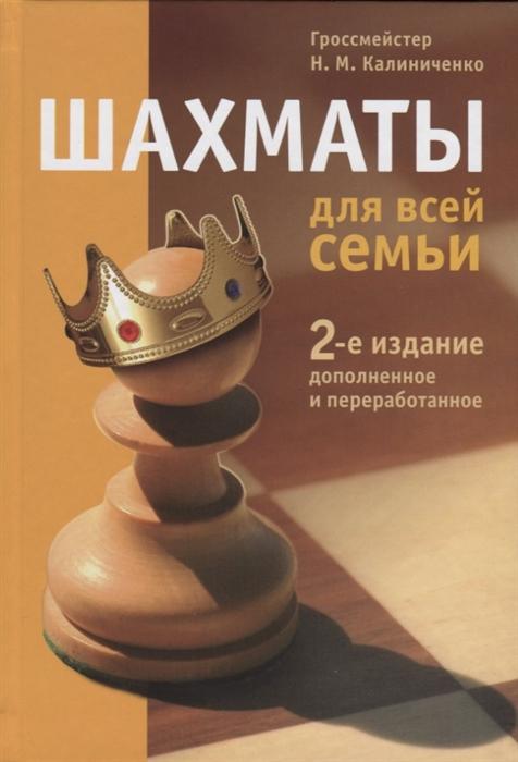 Калиниченко Н. Шахматы для всей семьи шахматы 15 1977
