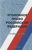 Уголовное право Российской Федерации. Особенная часть.Учебное пособие