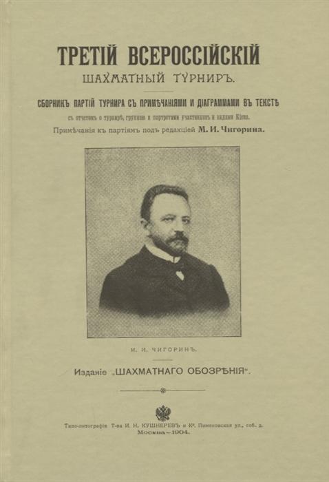 Чигорин М. Третий всероссийский шахматный турнир Репринтное издание