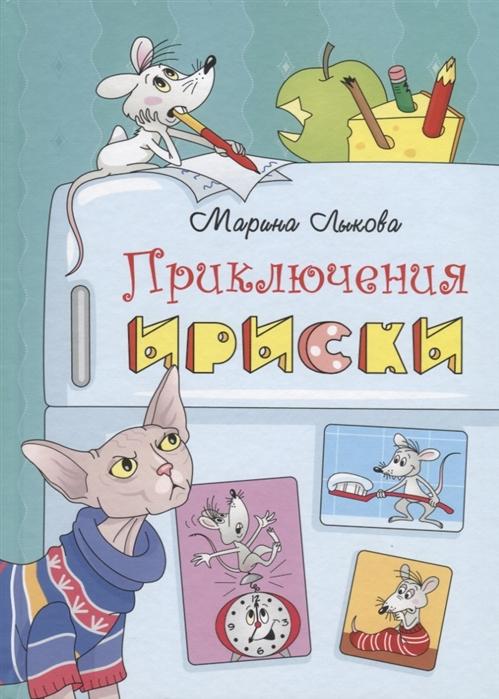 Купить Приключения Ириски, Издание книг ком, Стихи и песни