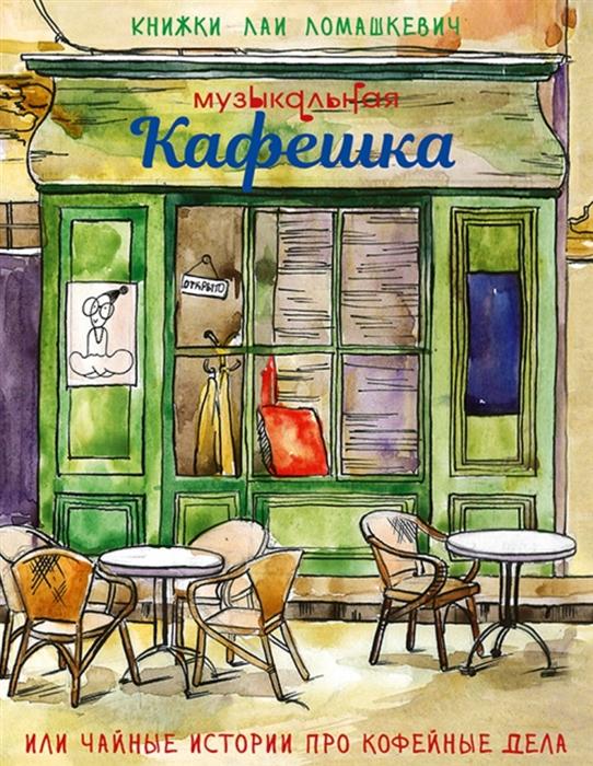 Купить Музыкальная кафешка или чайные истории про кофейные дела, Издание книг ком, Стихи и песни