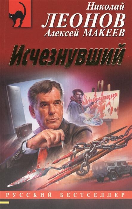 Леонов Н., Макеев А. Исчезнувший леонов н макеев а обойма ненависти
