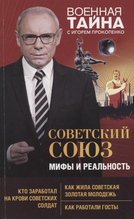 Прокопенко И. Советский Союз Мифы и реальность