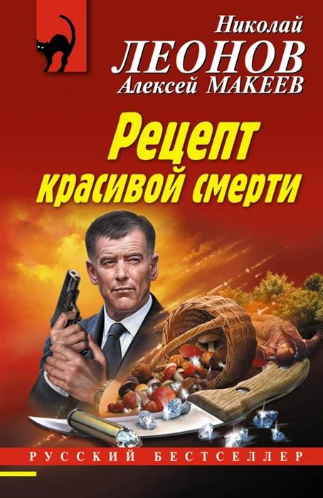 Леонов Н., Макеев А. Рецепт красивой смерти