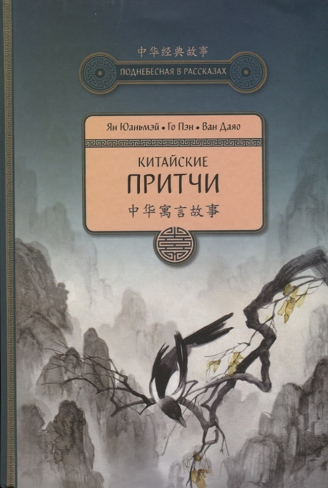 Ян Юаньмэй,Го Пэн, Ван Даяо Китайские притчи