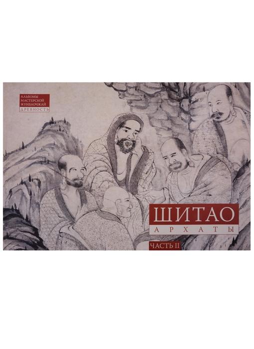 Шитао Архаты Часть 2 недорго, оригинальная цена