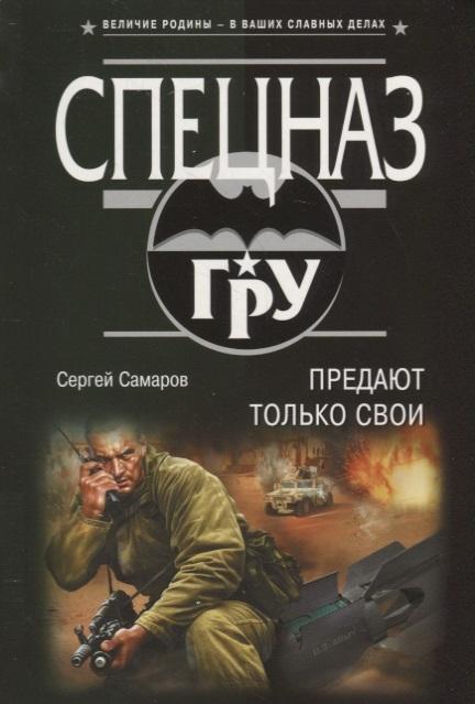 Самаров С. Предают только свои