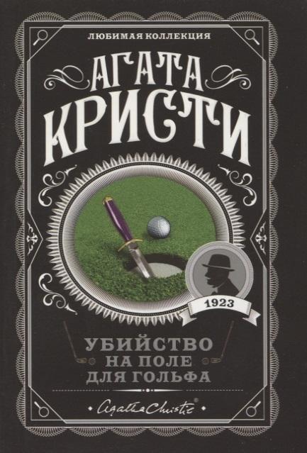 Кристи А. Убийство на поле для гольфа