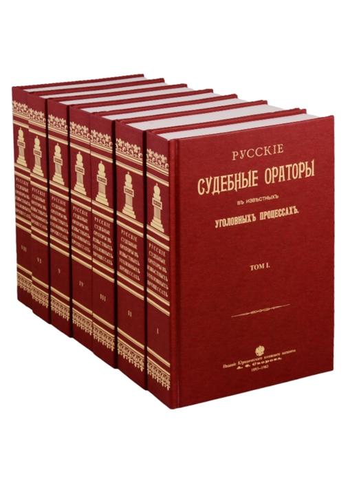 Фото - Русские судебные ораторы в известных уголовных процессах в 7 томах комплект из 7 книг серия страсть комплект из 7 книг