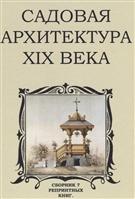 Садовая архитектура XIX века