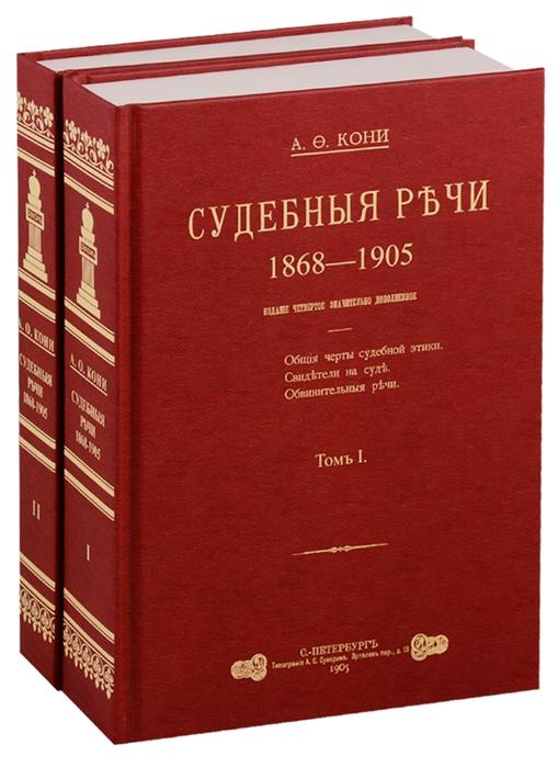 Кони А. Судебные речи 1868-1905 в 2-х томах Комплект из 2 книг