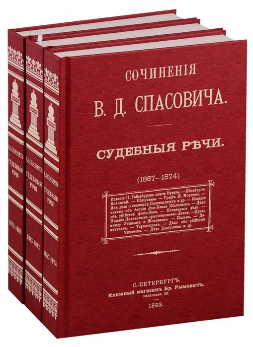 Спасович В. Судебные речи в 3-х томах комплект из 3 книг