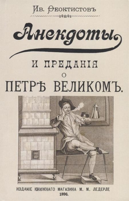 все цены на Феоктистов И. Анекдоты и предания о Петре Великом онлайн