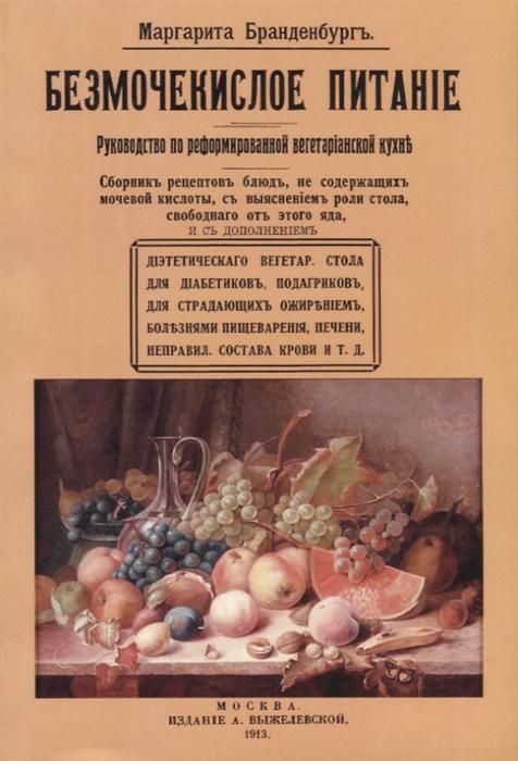 Бранденбург М. Безмочекислое питание Руководство по реформированной вегетарианской кухне