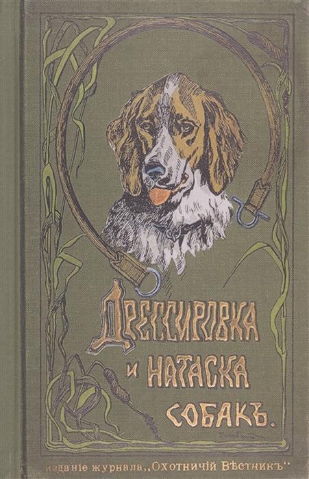 Оберлендер Г. Дрессировка и натаска подружейных собак орлова любовь дрессировка собак учимся правильно воспитывать собаку