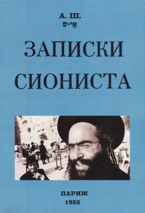 А. Ш. Записки сиониста