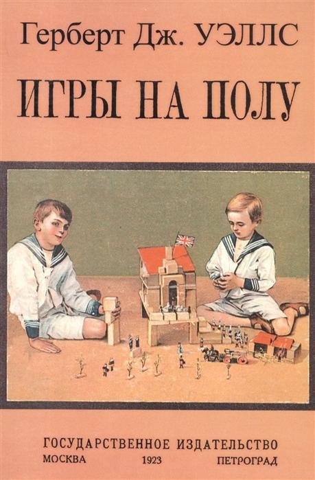 Купить Игры на полу, Секачев, Домашние игры. Игры вне дома