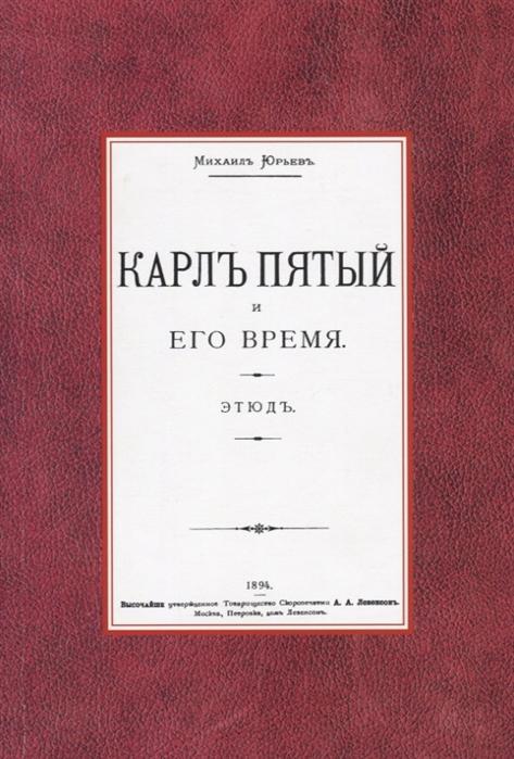 Юрьев М. Карл Пятый и его время Этюд