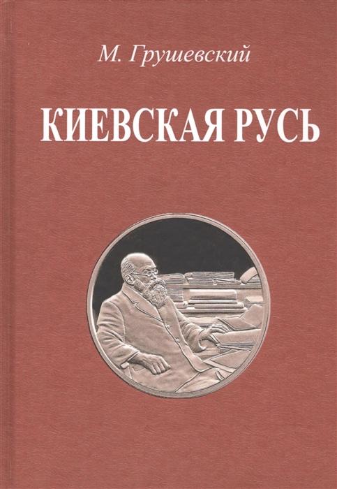 Грушевский М. Киевская Русь
