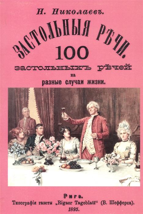Николаев Н. (сост.) Застольные речи 100 застольных речей на разные случаи жизни