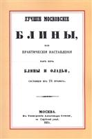 Лучшие московские блины, или практические наставления как печь блины и оладьи, состоящие из 24 правил. Варенья, желе, шербеты, наливки, пастилы и другие изготовления из ягод и фруктов