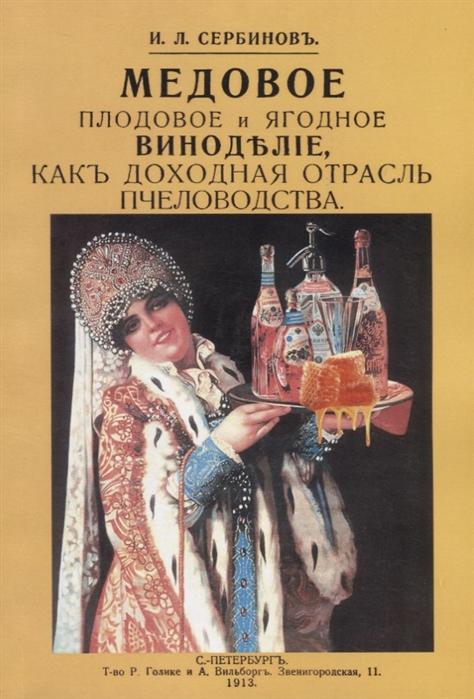 Сербинов И. Медовое плодовое и ягодное виноделие как доходная отрасль пчеловодства цена