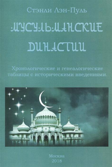 Мусульманские династии Хронологические и генеалогические таблицы с историческими введениями