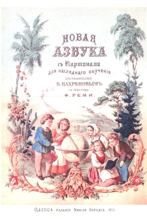 Реми Ф. Новая азбука с 30-ю картинами из жизни народов и природы рисованными для наглядного обучения В Вахреновым стоимость