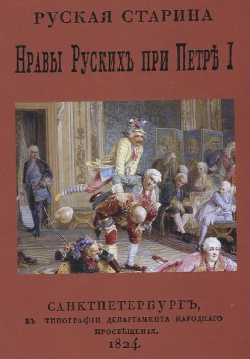 Русская старина Нравы русских при Петре I
